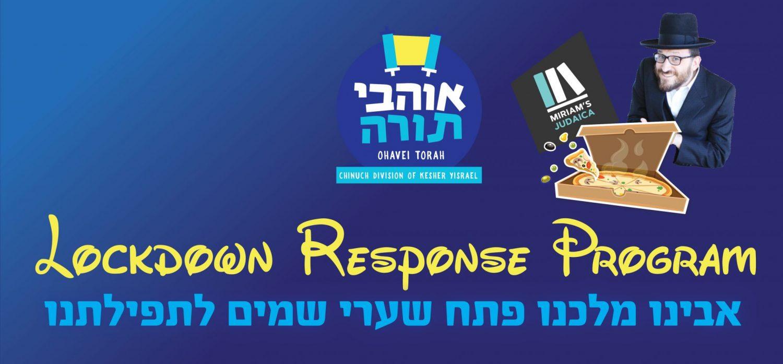 Lockdown Torah Learning